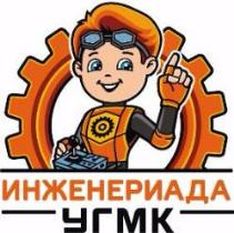 УГМК-и