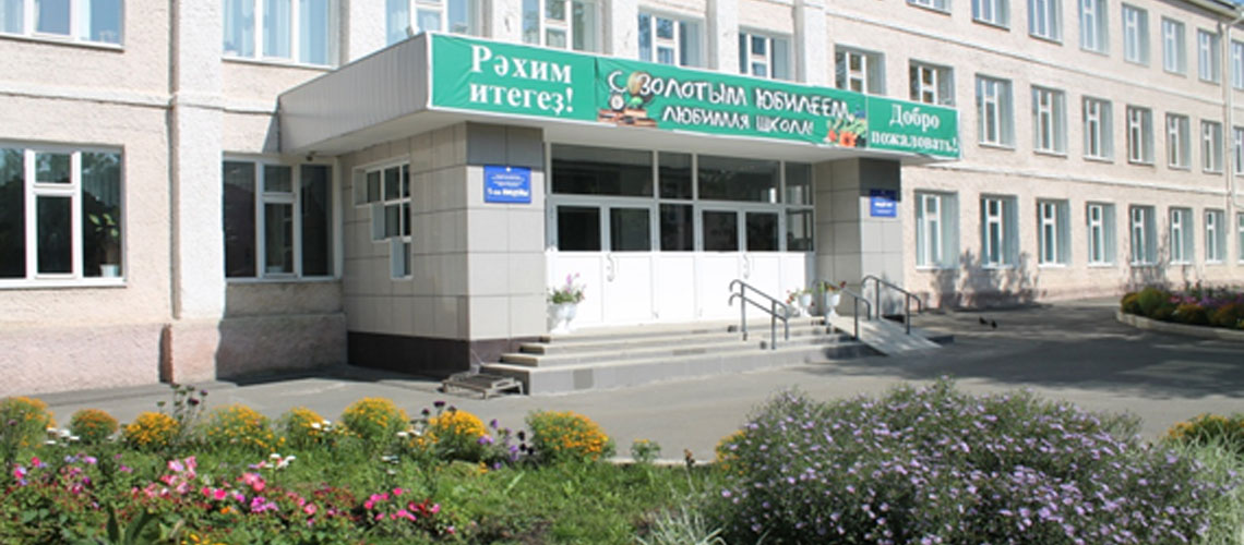 МБОУ Башкирский лицей №1 МР Учалинский район РБ. Корпус №2.