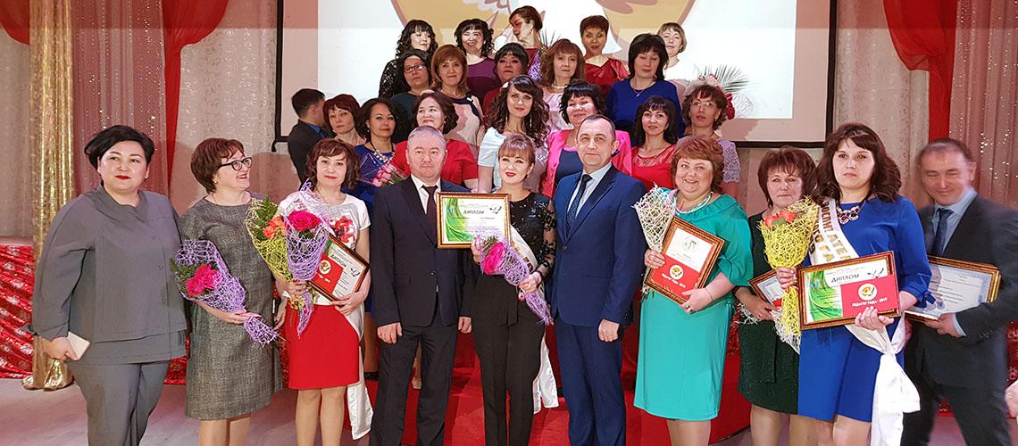 """Конкурс """"Педагог года - 2019"""""""